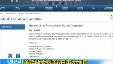 美國:美聯儲或將于6月再次加息