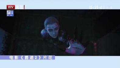 電影《爵跡2》易烊千璽 王俊凱加盟
