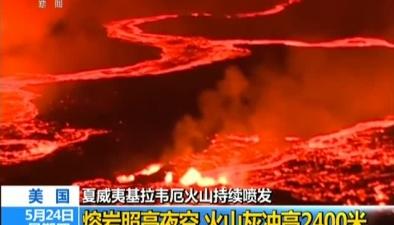 基拉韋厄火山持續噴發