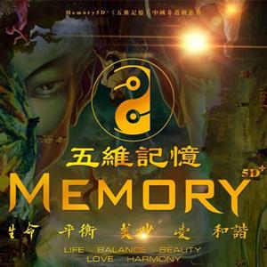 [文化十分]《五維記憶》非遺創意秀六月亮相北京
