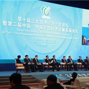 [財經早報]第十屆泛北論壇在南寧開幕