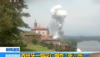 西班牙一煙花廠爆炸 1死26傷