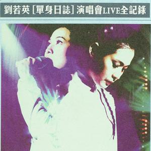 [音樂傳奇]劉若英單身日志演唱會(下)