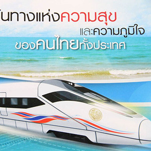 [財經晚報]泰國將于5月底啟動第二條高鐵招標