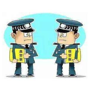 [生活圈]一招辨別真假警察