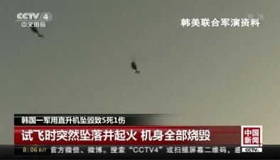 韓國一軍用直升機墜毀致5死1傷