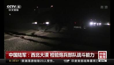 中國陸軍:西北大漠 檢驗炮兵部隊戰鬥能力