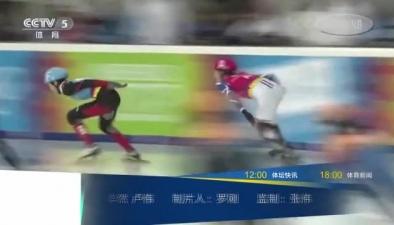 北京2022年冬奧會新增小項