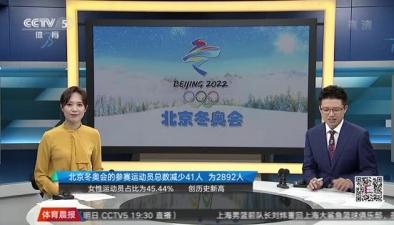 北京冬奧會的參賽運動員總數減少41人