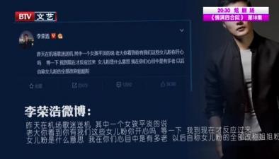 李榮浩被稱段子手很無奈