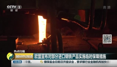 歐盟宣布對部分進口鋼鐵産品實施臨時保障措施