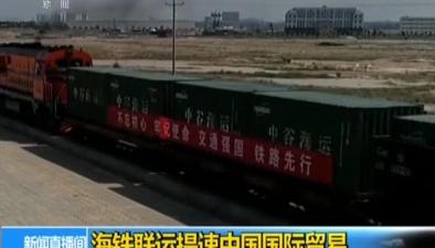 海鐵聯運提速中國國際貿易