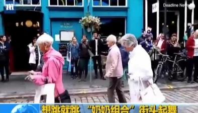 """想跳就跳 """"奶奶組合""""街頭起舞"""