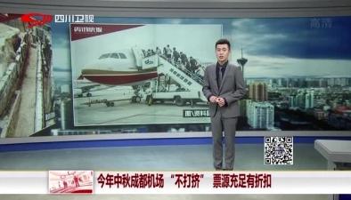 """今年中秋成都機場""""不打擠"""" 票源充足有折扣"""