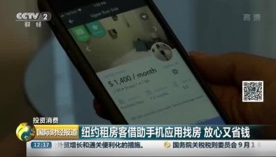 紐約租房客借助手機應用找房 放心又省錢