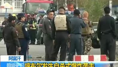 阿富汗:喀布爾發生自殺式爆炸襲擊