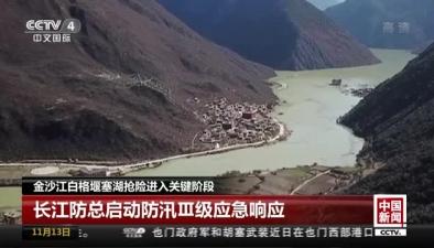 金沙江白格堰塞湖搶險
