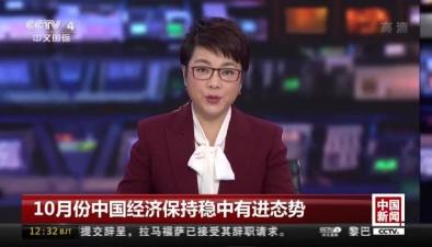 10月份中國經濟保持穩中有進態勢