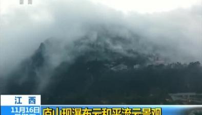 江西:廬山現瀑布雲和平流雲景觀