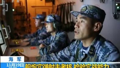 海軍:艦炮實彈射擊考核 檢驗實戰能力