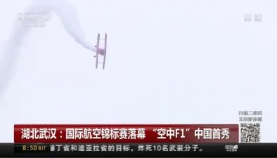 """國際航空錦標賽落幕 """"空中F1""""中國首秀"""