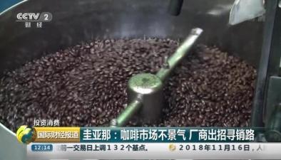 圭亞那:咖啡市場不景氣 廠商出招尋銷路