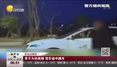 安全這根弦!男子為拍視頻 駕車途中跳車