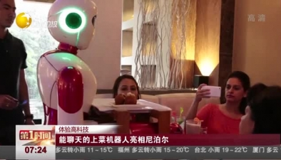 體驗高科技:能聊天的上菜機器人亮相尼泊爾