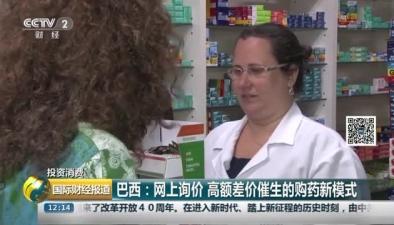 巴西:網上詢價 高額差價催生的購藥新模式