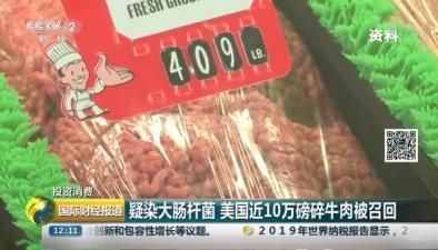 疑染大腸桿菌 美國近10萬磅碎牛肉被召回