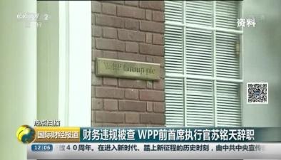 財務違規被查 WPP前首席執行官蘇銘天辭職