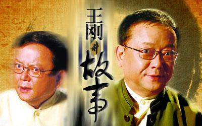 《王刚讲故事》通过主持人王刚独具个人魅力地讲述以及现...