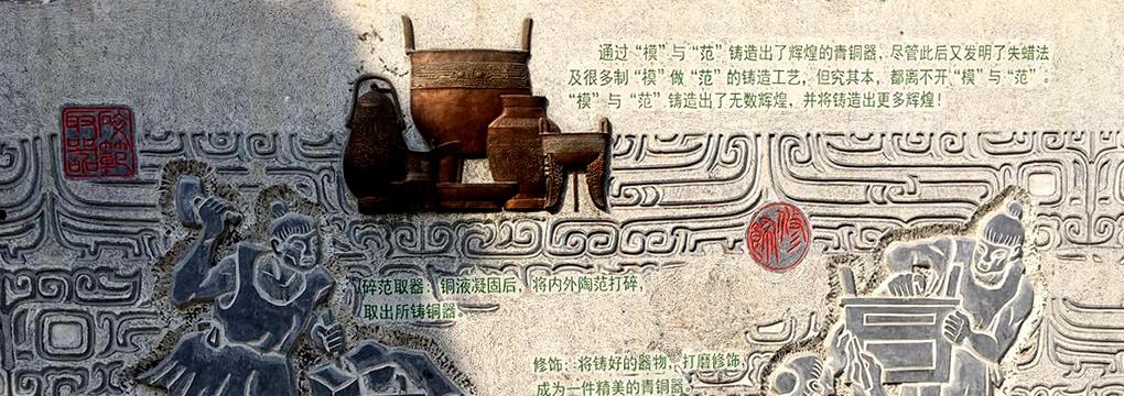 """品味古代鑄造青銅的""""模""""與""""范"""""""