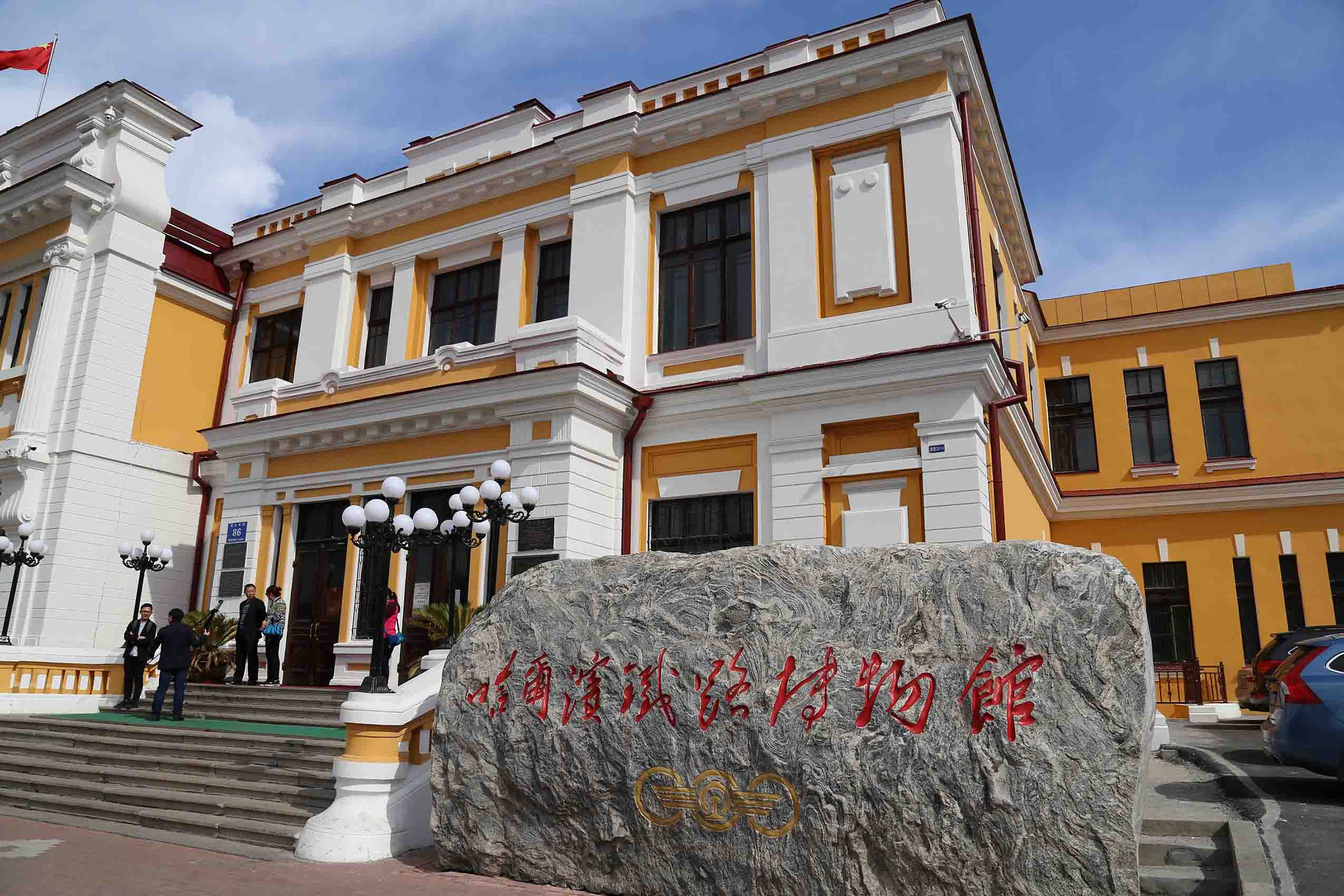 一座哈鐵博物館 一部城市歷史書