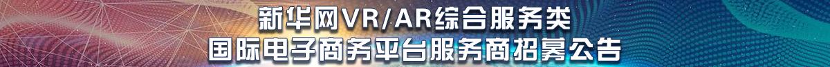 新華網VR/AR綜合服務類國際電子商務平臺服務商招募公告