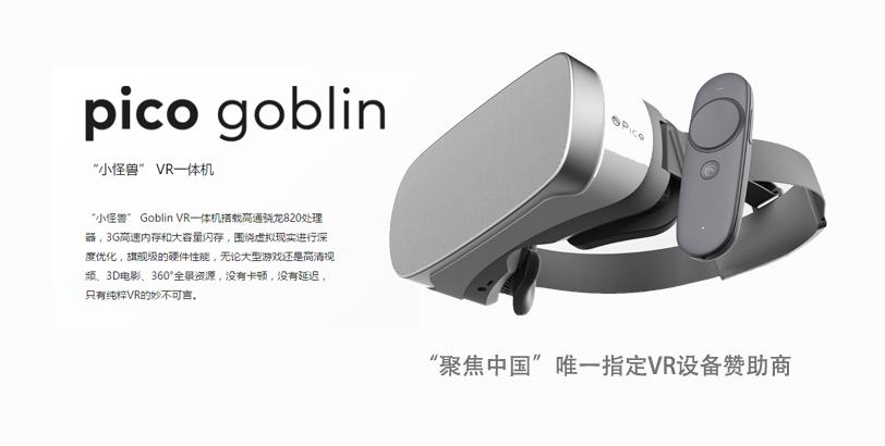 """第74屆威尼斯電影節""""聚焦中國""""唯一指定VR設備讚助商"""