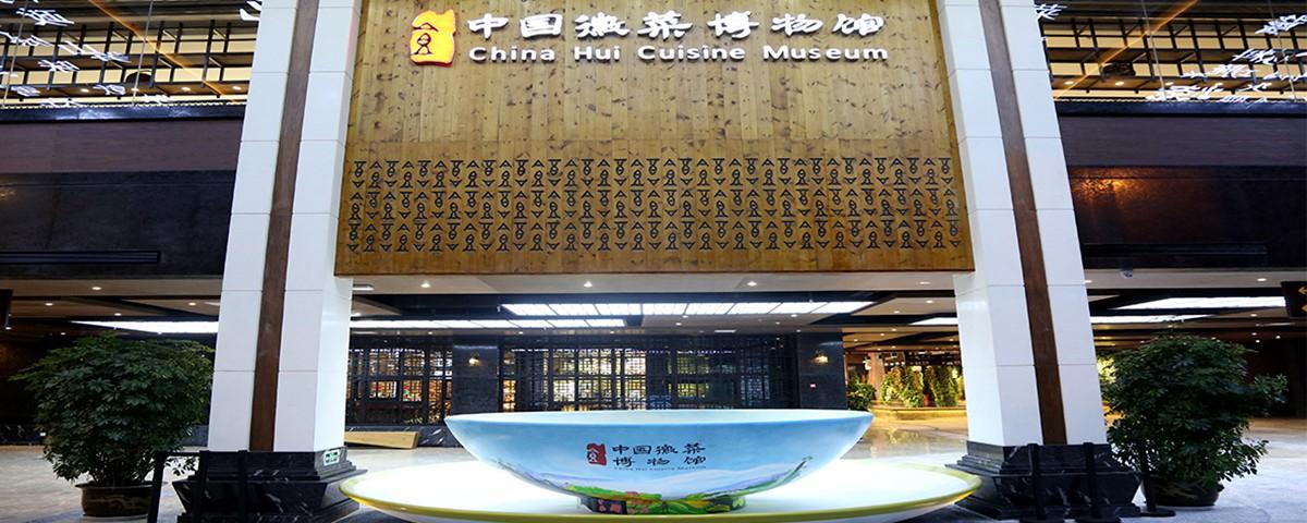 全景參觀中國徽菜博物館