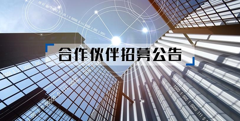 新華網數字影視中心合作夥伴招募公告