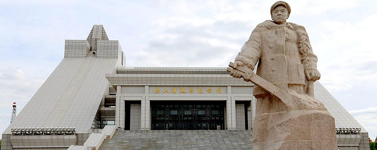 新華全景VR:走進大慶鐵人王進喜紀念館