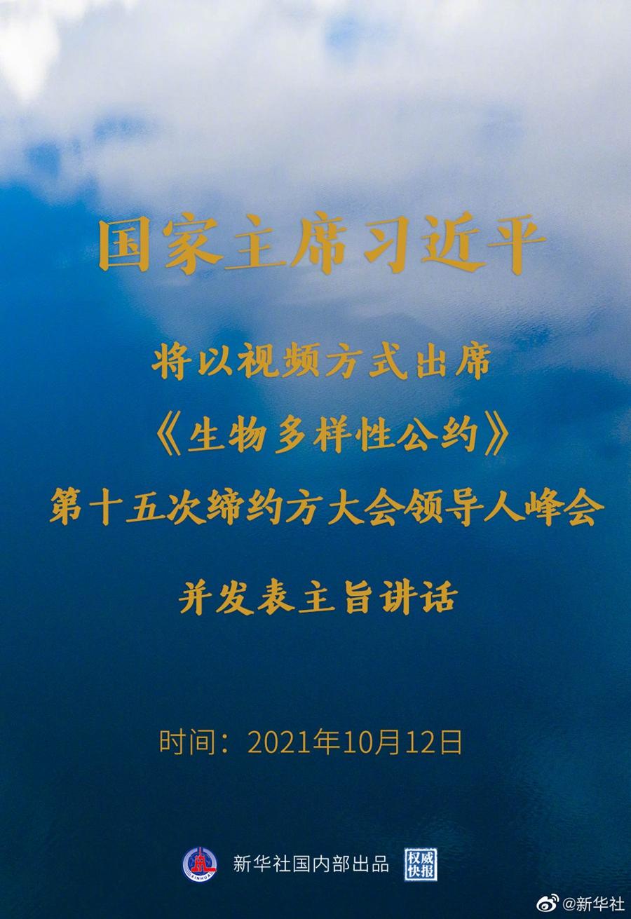 习近平将出席《生物多样性公约》第十五次缔约方大会领