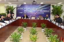 2012年 第三屆縱論天下國際問題研討會