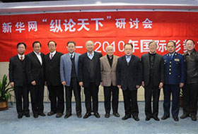 2010年 第一屆縱論天下國際問題研討會