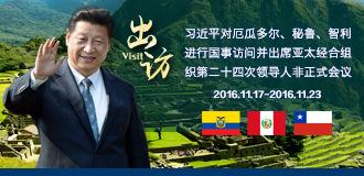 習近平出訪拉美三國並出席APEC第二十四次領導人非正式會議