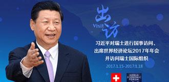 習近平對瑞士進行國事訪問、出席世界經濟論壇2017年年會
