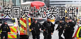 英國議會大廈附近發生恐怖襲擊事件