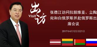 張德江訪問拉脫維亞、立陶宛和白俄羅斯並赴俄羅斯出席會議
