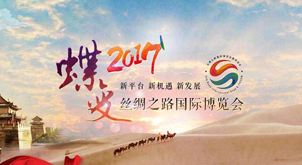 2017絲綢之路國際博覽會