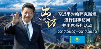習近平對哈薩克斯坦進行國事訪問並出席係列活動