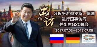 習近平對俄羅斯、德國進行國事訪問並出席G20峰會