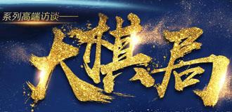 大棋局——十八大以來中國外交新理念和突破